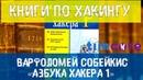 Варфоломей Собейкис «Азбука хакера 1» - Обзор Timcore
