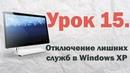15 Отключение лишних служб в Windows XP