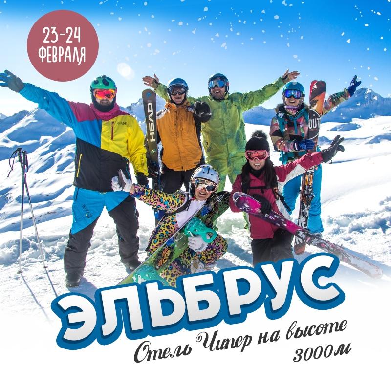 Афиша Краснодар 23-24 февраля Эльбрус Чипер