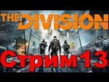 Tom Clancys The Division Стрим Часть 13
