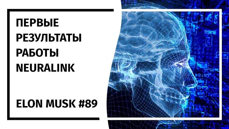 Илон Маск: Новостной Дайджест №89 10.04.19 16.04.19