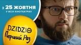 DZIDZIO ПЕРШИЙ РАЗ - Офцйний тизер 2