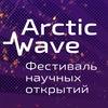 «Arctic Wave» Норильск | 5-6 апреля
