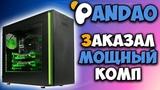 Pandao 🖥️ Заказал комп на пандао за 70000 рублей 🔥 Сборка для PUBG на ультра настройках графики