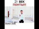 21век понты