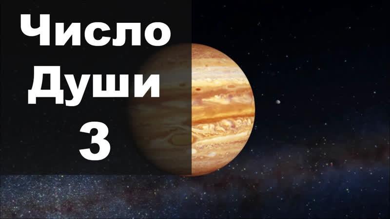 Число Души 3 - Влияние Юпитера (для родившихся 3, 12, 21, 30 числа) - Число характера 3