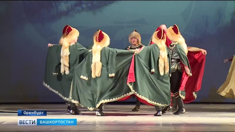 В Оренбурге в честь столетия Башкортостана прошли Дни башкирской культуры и просвещения