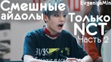 СМЕШНЫЕ NCT #2 TRY NOT TO LAUGH CHALLENGE funny moments KPOP