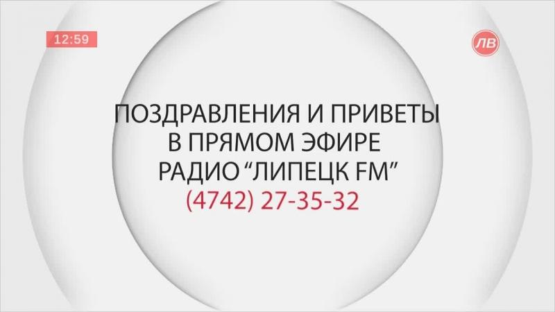 Live Липецкое время Новости