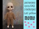 Распаковка куклы БЖД с Али экспресс, Lati yellow momo