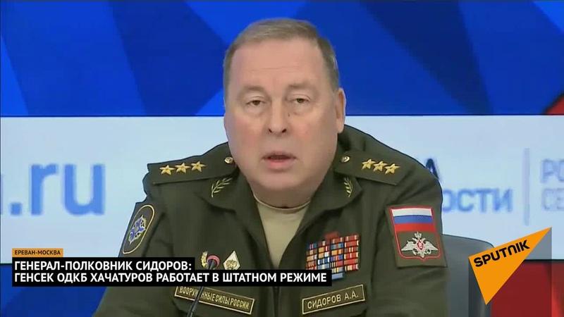 Генерал-полковник Сидоров: Генсек ОДКБ Хачатуров работает в штатном режиме