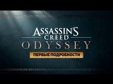 Подробности Assassin's Creed Odyssey