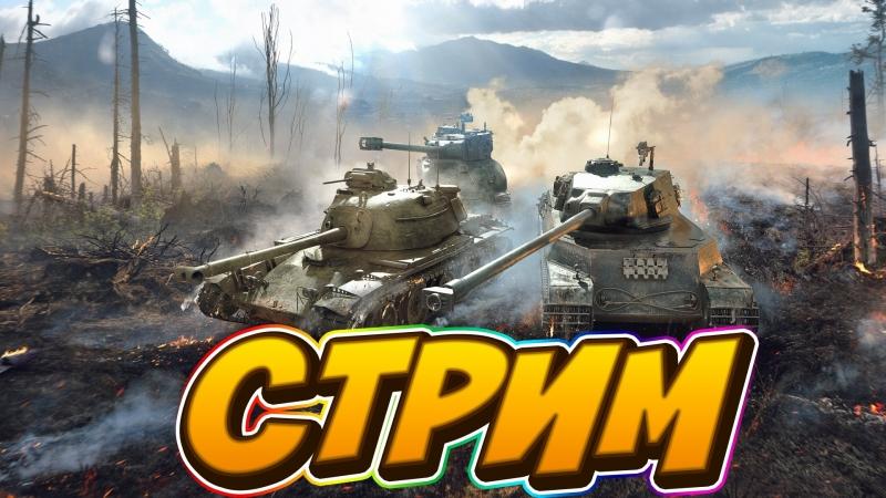 World of Tanks Blitz➤✌КАЧАЮ ТЕХНИКУ И БЕРУ ВОЗВОД✌ ➤ 15 НИК В ОПИСАНИИ