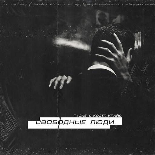 T1ONE альбом Свободные люди