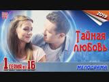 Taйнaя любoвь / HD 720p / 2019 (мелодрама). 1 серия из 16