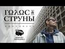Noize MC — Голос Cтруны (Хипхопера «Орфей Эвридика»)