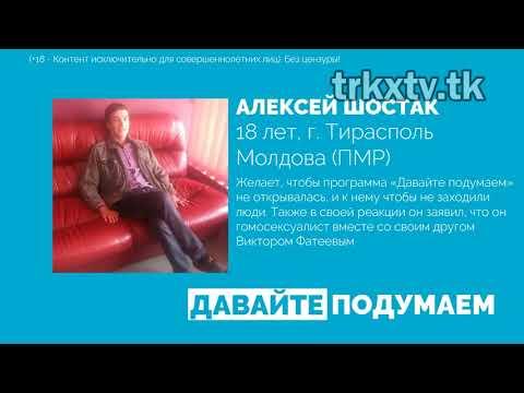 Алексей Шостак о телеканале 1 кнопка и о программе Давайте подумаем Видео 18