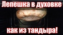 Узбекская лепешка в духовке - Как из тандыра! Рецепт домашней узбекской лепешки. Канал: «Владимир Ким - Готовим вместе!».