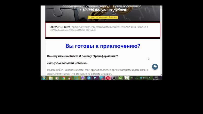 ПРОЙДИ КВЕСТ-ИГРУ по теме заработка на партнерских программах БЕСПЛАТНО!