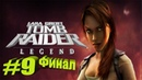 Tomb Raider Legend►Часть № 9► Боливия Зеркало ►Финал