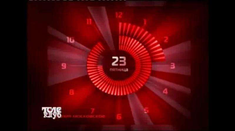 Часы, заставка Сериал и начало сериала Черный ворон (Телеклуб, 23.10.2015)