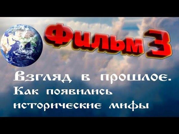 Программа Мировосприятие. Фильм 3. Взгляд в прошлое Как появлялись исторические мифы Православие