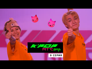 K-pop mtcamp –9 серия