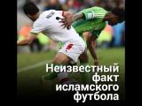 Неизвестный факт исламского футбола