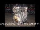 Купить Двигатель Kia Cerato 2.0 G4NA Двигатель Киа Церато 2.0 2013-н.в Наличие без предоплаты