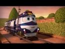 Роботы поезда сборник 21 - 25 серии