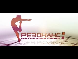 Школа эстетической гимнастики «Резонанс» в лагере Юность 2018