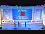 КВН Так-то - Викторина по песням Газманова