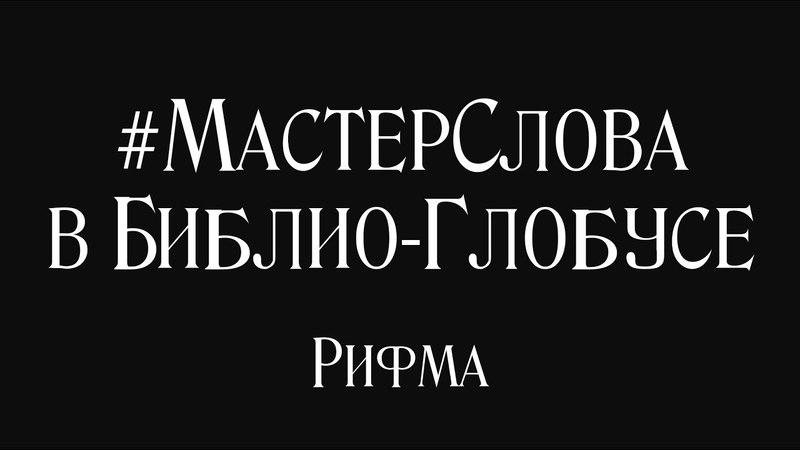 Выпуск 2 МастерСлова в Библио-Глобусе