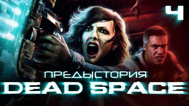 История серии Dead Space часть 4 Мультфильмы комиксы Extraction