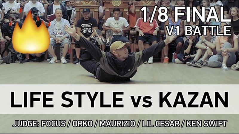 Life Style vs Kazan Community - 3x3 - 1/8 - V1 BATTLE - SPB - 23.07.18