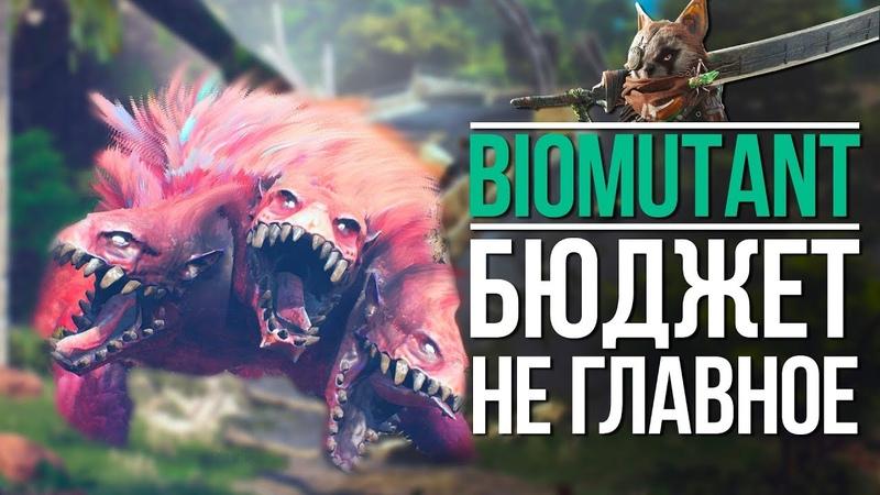 Превью Biomutant - пушистый убийца класса B