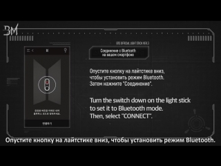 [RUS SUB][24.08.18] BTS OFFICIAL LIGHT STICK VER.3 (ARMY BOMB) App Manual