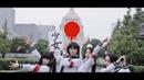 アーバンギャルド 少女元年 Danced by 新しい学校のリーダーズ URBANGARDE SHOUJO GANNEN Dancedby ATARASHII GAKKOU NO LEADERS