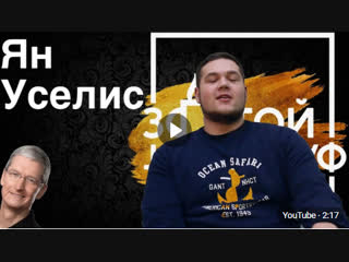 Ян Уселис
