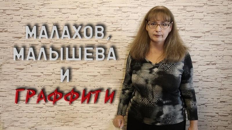 Училка vs ТВ: МАЛАХОВ, МАЛЫШЕВА И ГРАФФИТИ!