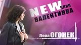 Лера Огонек - Валентинка (Studio Live 2018)