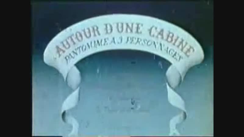 Эмиль Рейно: Вокруг кабинки (1892)