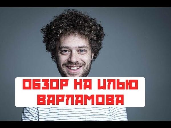 Как Илья Варламов врёт своим подписчикам??