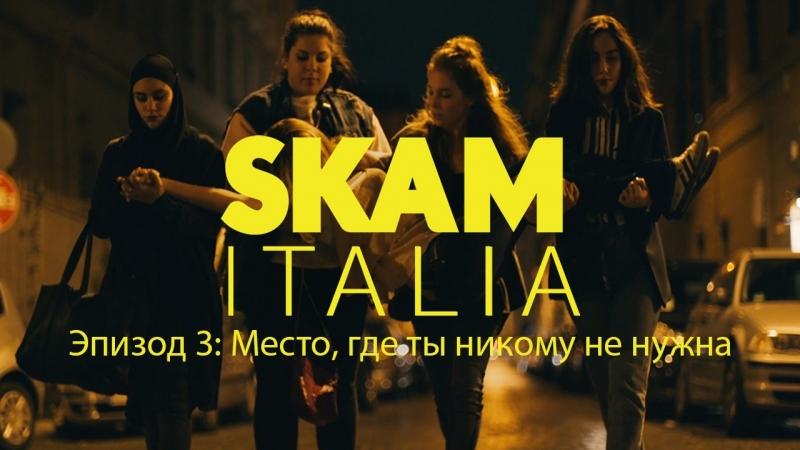 Стыд: Италия / Skam: Italia - Эпизод 3 - Место, где ты никому не нужна (русские субтитры)