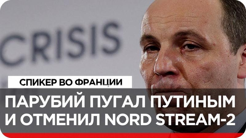 ПАРУБИЙ ПУГАЛ ПУТИНЫМ И ОТМЕНИЛ NORD STREAM-2