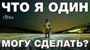 ЭТИ ЛЮДИ МЕНЯЮТ МИР К ЛУЧШЕМУ ПРЯМО СЕЙЧАС. 10 ВДОХНОВЛЯЮЩИХ ПРИМЕРОВ ЛЮДЕЙ ИДУЩИХ ПРОТИВ СИСТЕМЫ