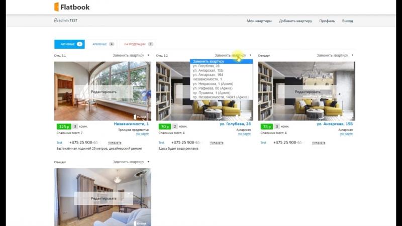Для арендодателей: смена позиций в личном кабинете