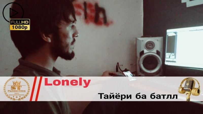 Lonely - Тайёри ба Батлл 2018 [ST]