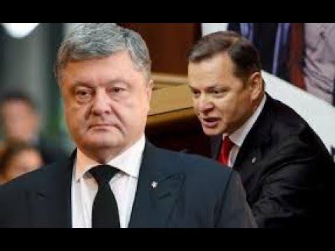 Ляшко: сьогодні ми почули останнє звернення Порошенка до депутатів у якості Президента
