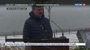 Новости на Россия 24 • В США почтили память жертв крушения Ту-154